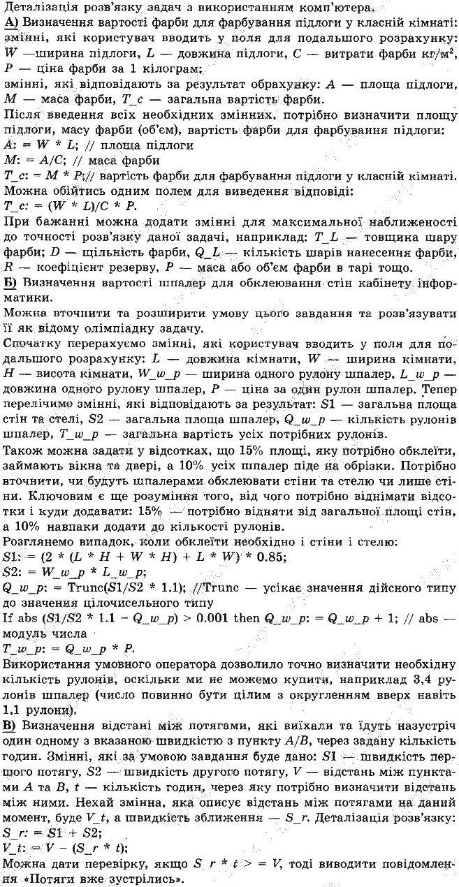 Деталізація розв'язку задач з використанням комп'ютера