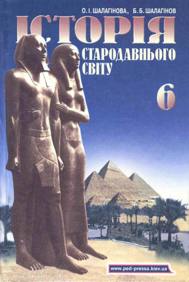 Підручник Історія стародавнього світу 6 клас Шалагінова