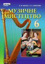 Підручник Музичне мистецтво 6 клас Масол (2014)