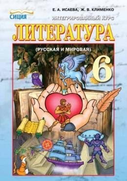 Підручник Література 6 клас Ісаєва (2014)
