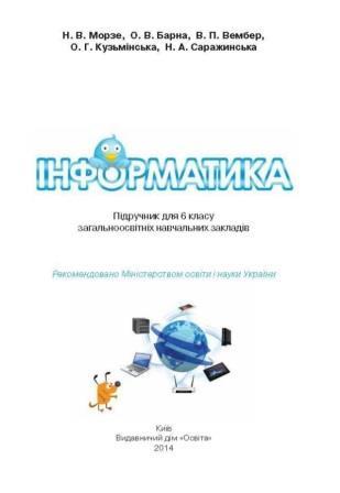 Підручник Інформатика 6 клас Морзе 2014