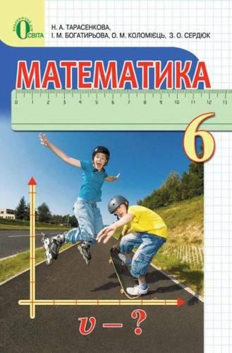 Підручник Математика 6 клас Тарасенкова (2014)