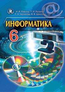 Підручник Інформатика 6 клас Ривкинд (2014) російською мовою