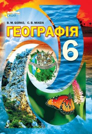 Підручник Географія 6 клас Бойко (2014)