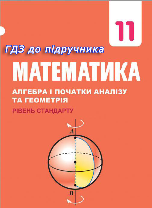 ГДЗ Математика: Алгебра та геометрія 11 клас Мерзляк