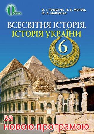 Підручник Всесвітня історія 6 клас Пометун (2014)