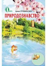 Підручник Природознавство 1 клас Грущінська