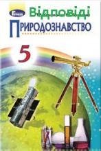 ГДЗ Природознавство 5 клас Коршевнюк