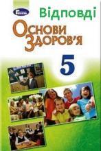 ГДЗ Основи здоров'я 5 клас Бойченко - відповіді