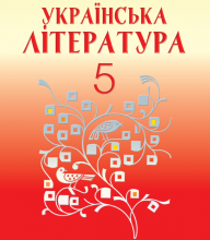 ГДЗ Українська література 5 клас Авраменко
